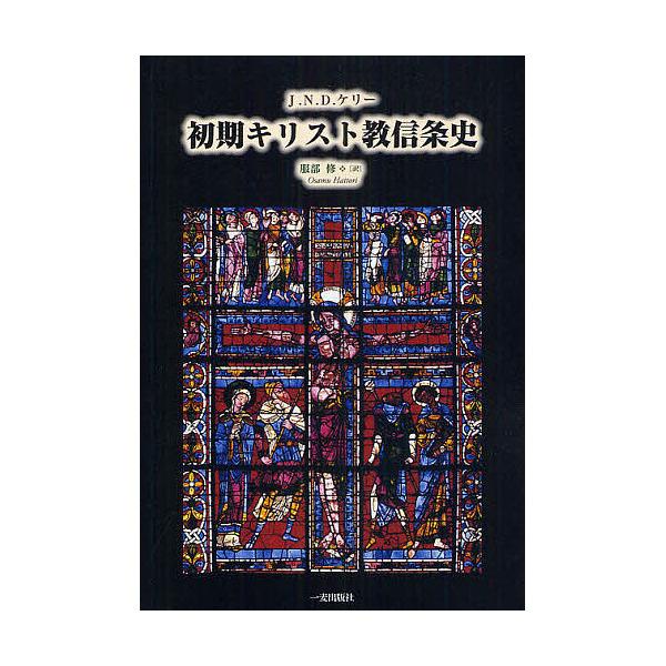 初期キリスト教信条史/J.N.D.ケリー/服部修