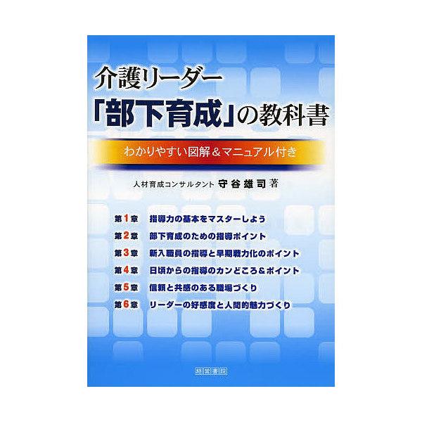 介護リーダー「部下育成」の教科書 わかりやすい図解&マニュアル付き/守谷雄司