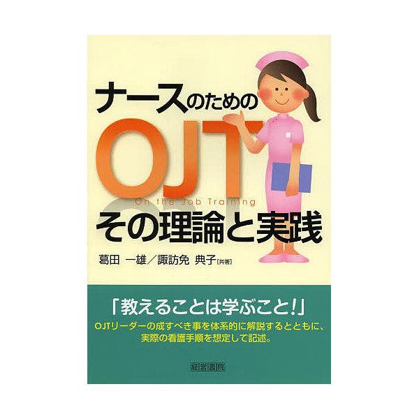 ナースのためのOJTその理論と実践/葛田一雄/諏訪免典子
