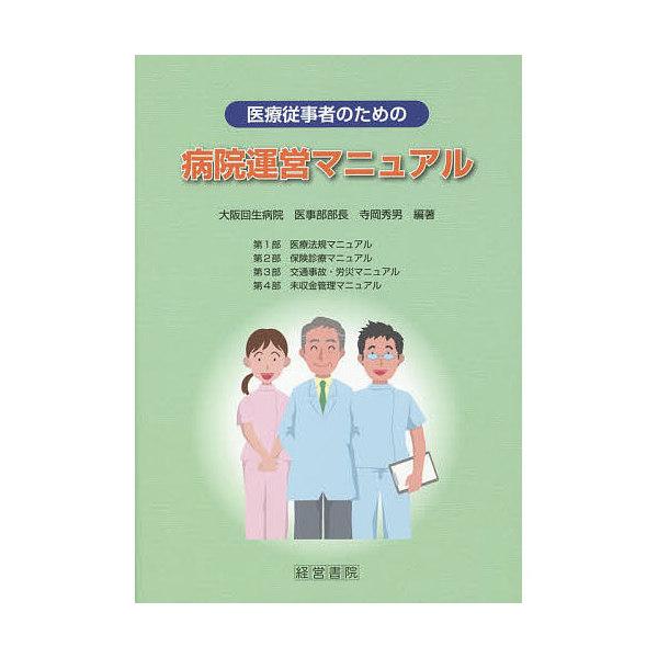 医療従事者のための病院運営マニュアル/寺岡秀男