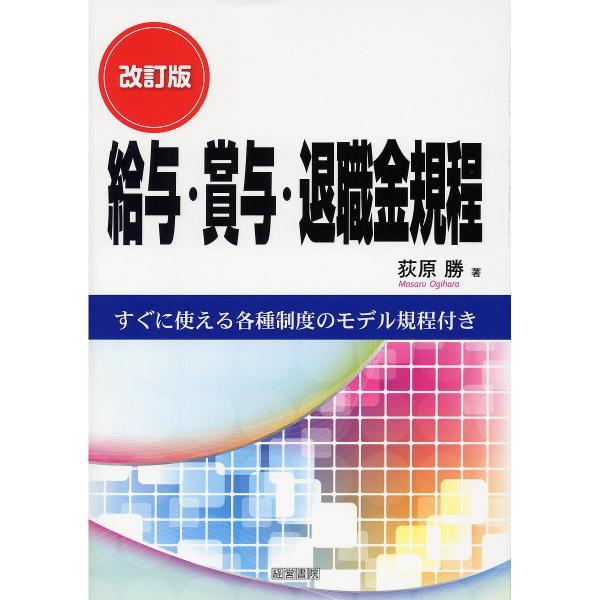 給与・賞与・退職金規程 すぐに使える各種制度のモデル規程付き/荻原勝