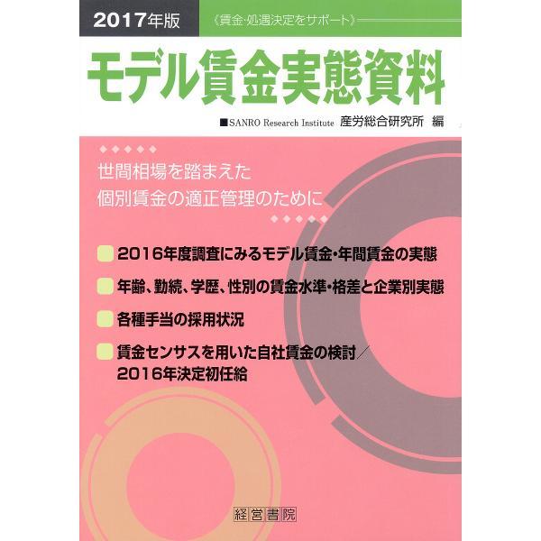 モデル賃金実態資料 2017年版/産労総合研究所