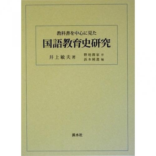 教科書を中心に見た国語教育史研究/井上敏夫/浜本純逸