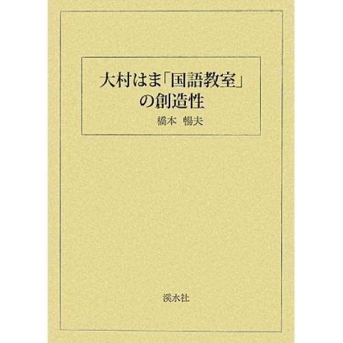 大村はま「国語教室」の創造性/橋本暢夫