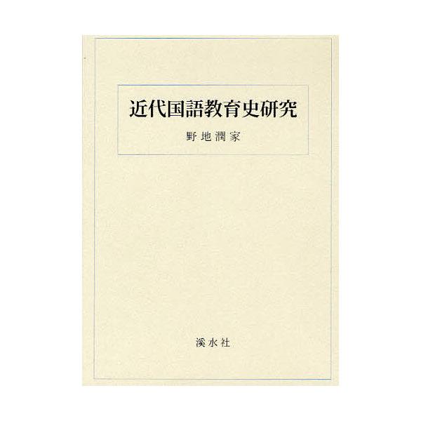 LOHACO - 近代国語教育史研究/野...