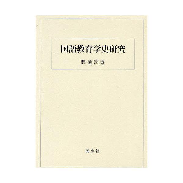 LOHACO - 国語教育学史研究/野地...