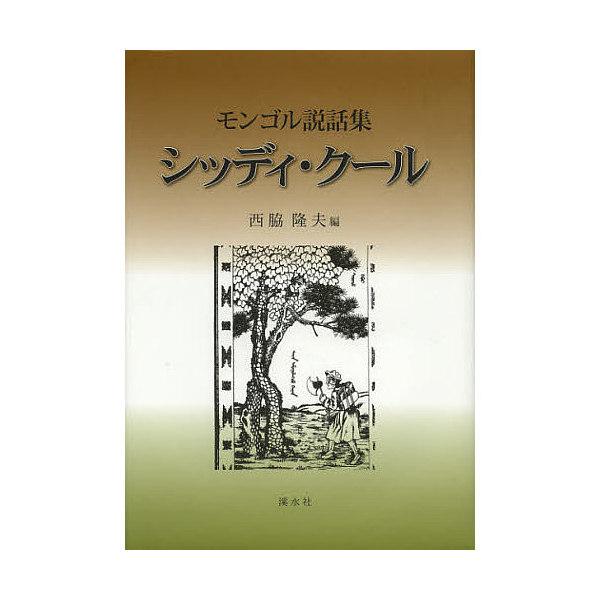 シッディ・クール モンゴル説話集/西脇隆夫
