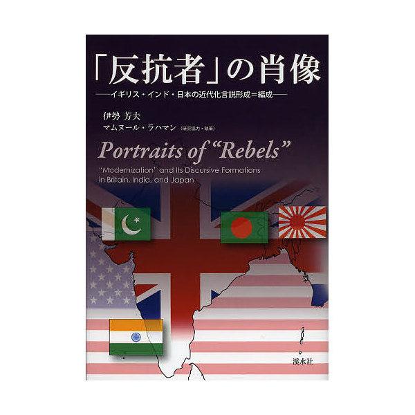 「反抗者」の肖像 イギリス・インド・日本の近代化言説形成=編成/伊勢芳夫