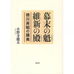幕末の魁、維新の殿 徳川斉昭の攘夷/小野寺龍太