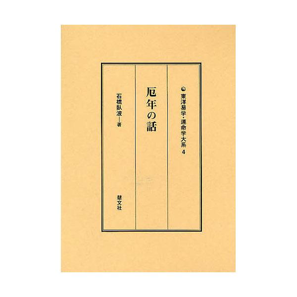 厄年の話/石橋臥波