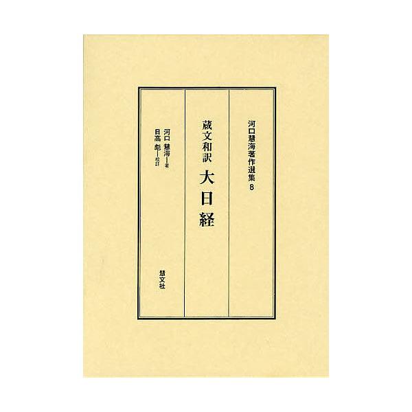 河口慧海著作選集 8/河口慧海
