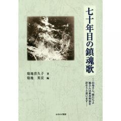 七十年目の鎮魂歌 お母さん、妹たちよ姉さんは亜米利加を許そうと思います/菊地喜久子/菊地英宏