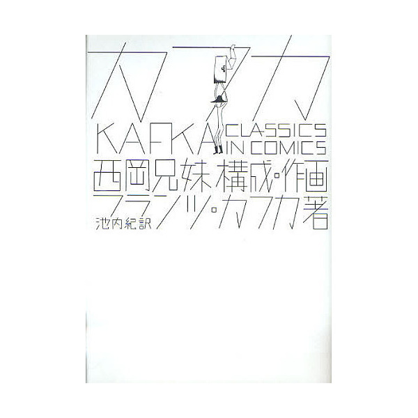 カフカClassics in Comics/西岡兄妹/・作画フランツ・カフカ/池内紀