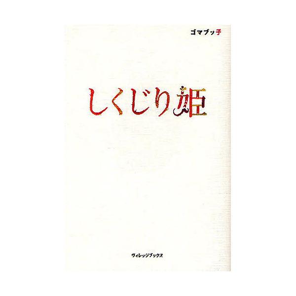 しくじり姫/ゴマブッ子