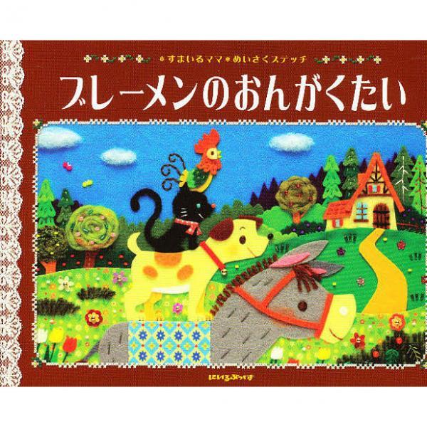 ブレーメンのおんがくたい グリム童話/すまいるママ/子供/絵本