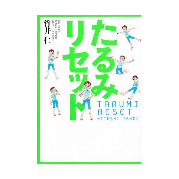 たるみリセット/竹井仁