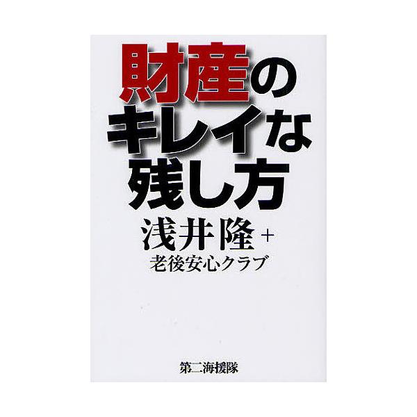 財産のキレイな残し方/浅井隆/老後安心クラブ