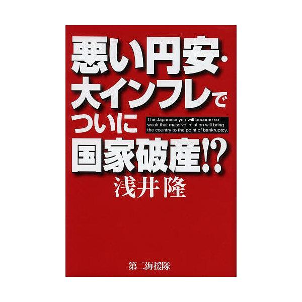 悪い円安・大インフレでついに国家破産!?/浅井隆