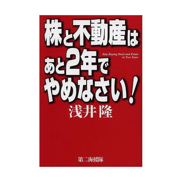 株と不動産はあと2年でやめなさい!/浅井隆