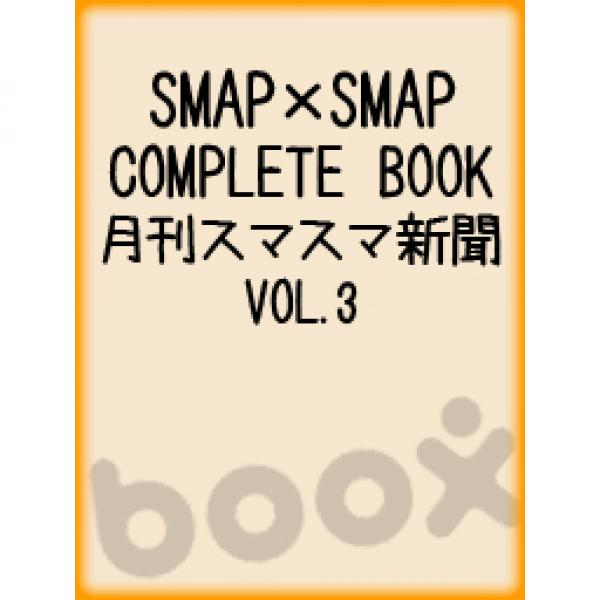 SMAP×SMAP COMPLETE BOOK 月刊スマスマ新聞 VOL.3