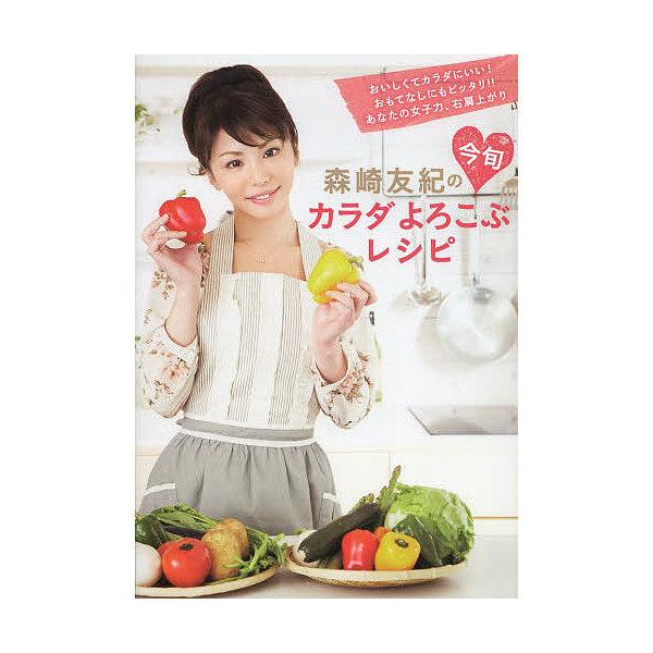 森崎友紀の今旬カラダよろこぶレシピ/レシピ