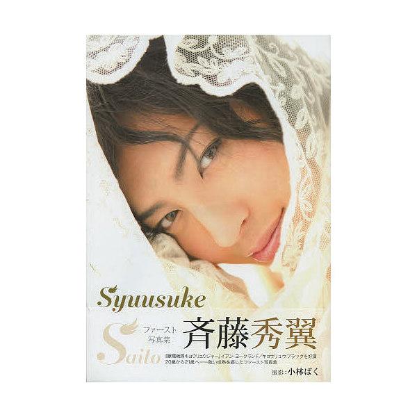 Syuusuke Saito 斉藤秀翼ファースト写真集/小林ばく