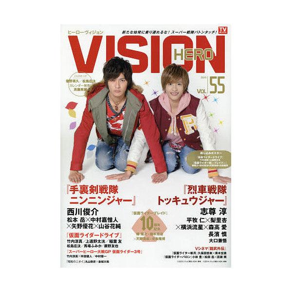 HERO VISION New type actor's hyper visual magazine VOL.55(2015)