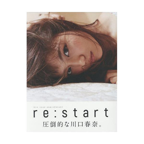 re:start 川口春奈写真集