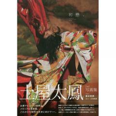 初戀。 土屋太鳳2nd写真集/藤本和典