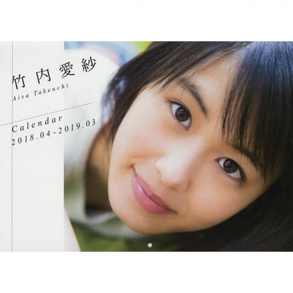 竹内愛紗カレンダー