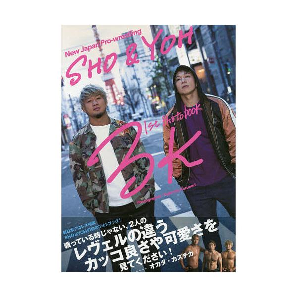 3K 新日本プロレスSHO & YOHフォトブック/FujimotoKazunori
