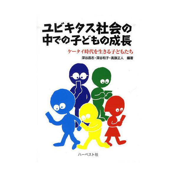ユビキタス社会の中での子どもの成長 ケータイ時代を生きる子どもたち/深谷昌志/深谷和子/高旗正人