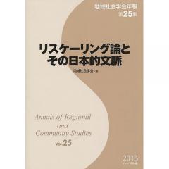 リスケーリング論とその日本的文脈/地域社会学会