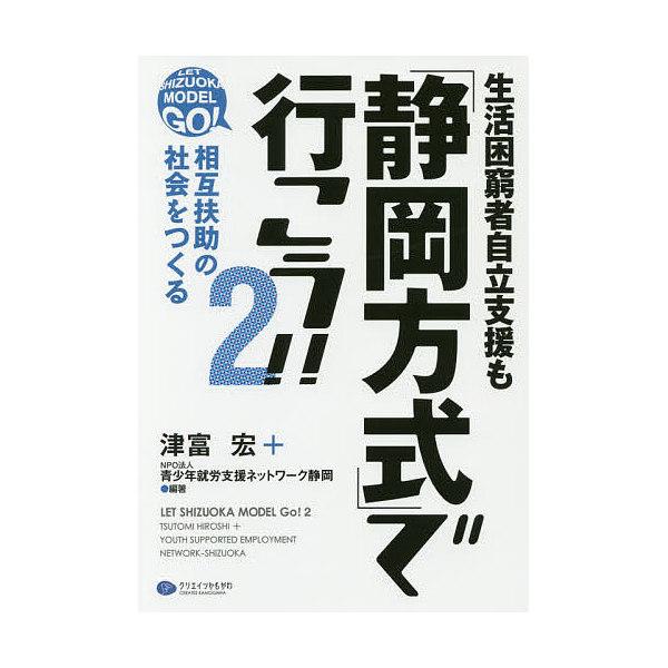 生活困窮者自立支援も「静岡方式」で行こう!! 2/津富宏/青少年就労支援ネットワーク静岡