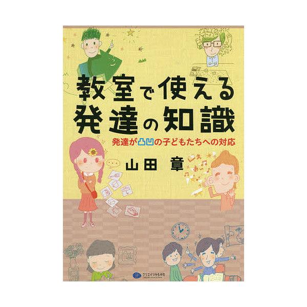 教室で使える発達の知識 発達が凸凹の子どもたちへの対応/山田章