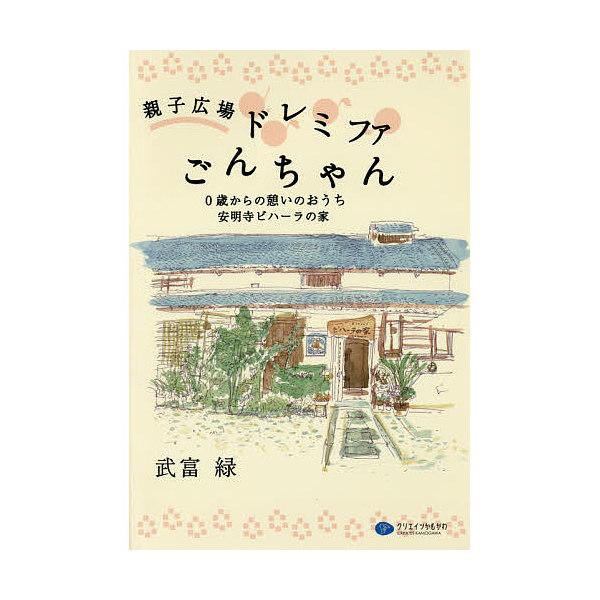 親子広場ドレミファごんちゃん 0歳からの憩いのおうち安明寺ビハーラの家/武富緑