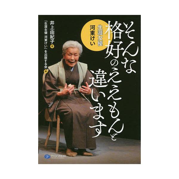 そんな格好のええもんと違います 生涯女優河東けい/井上由紀子/『生涯女優河東けい』を出版する会