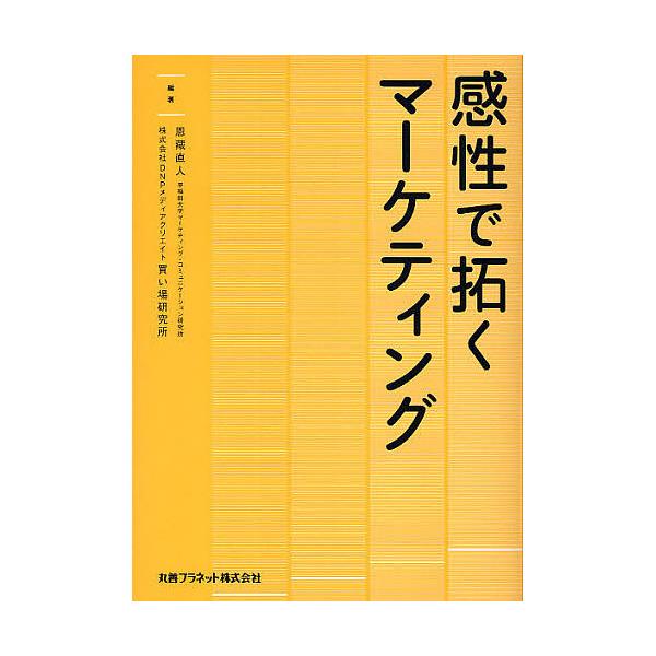 感性で拓くマーケティング/恩蔵直人/DNPメディアクリエイト買い場研究所