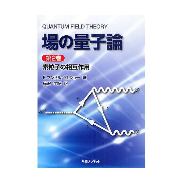 場の量子論 第2巻/F.マンドル/G.ショー/樺沢宇紀