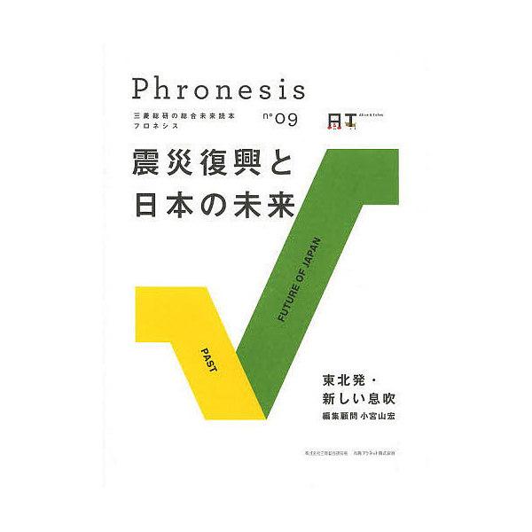 フロネシス 三菱総研の総合未来読本 09/三菱総合研究所