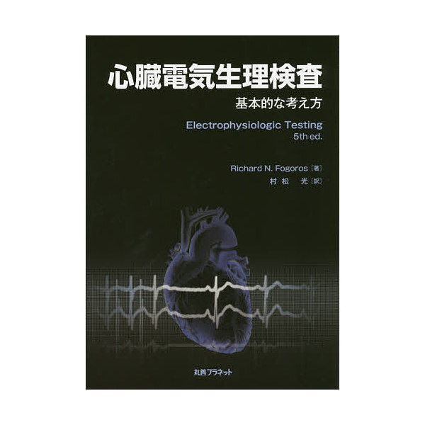 心臓電気生理検査 基本的な考え方/RichardN.Fogoros/村松光