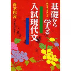 基礎から学べる入試現代文 代々木ゼミナール/青木邦容