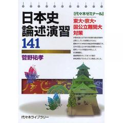 日本史論述演習141 東大・京大・国公立難関大対策/菅野祐孝