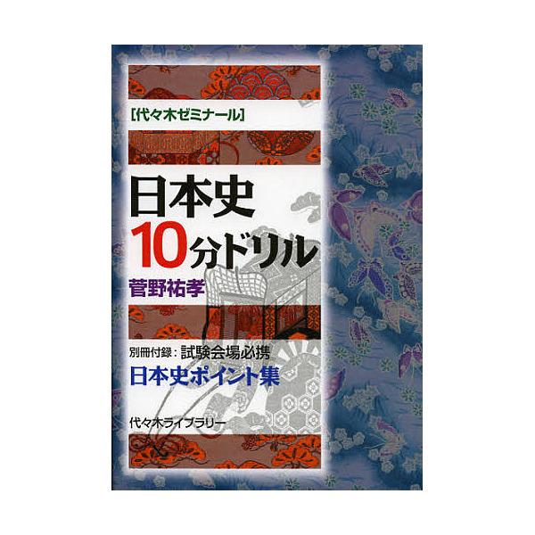 日本史10分ドリル 代々木ゼミナール/菅野祐孝