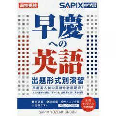 早慶への英語出題形式別演習 高校受験/SAPIX中学部