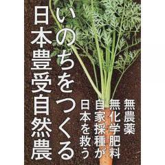 いのちをつくる日本豊受自然農 無農薬・無/ホメオパシー出版