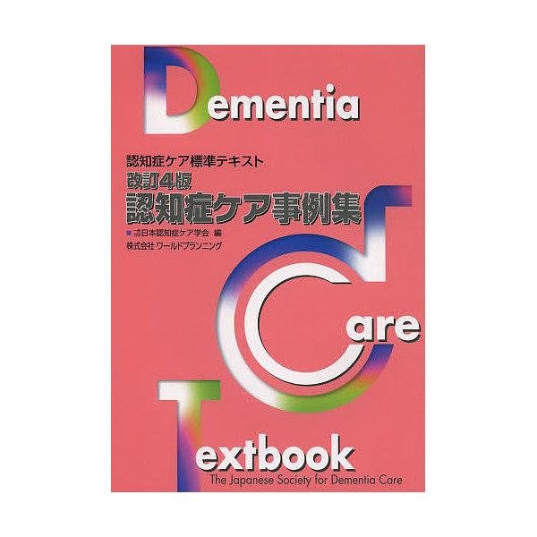 認知症ケア事例集/日本認知症ケア学会