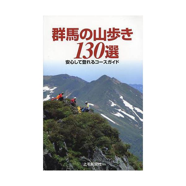 群馬の山歩き130選 安心して登れるコースガイド/上毛新聞社事業局出版部