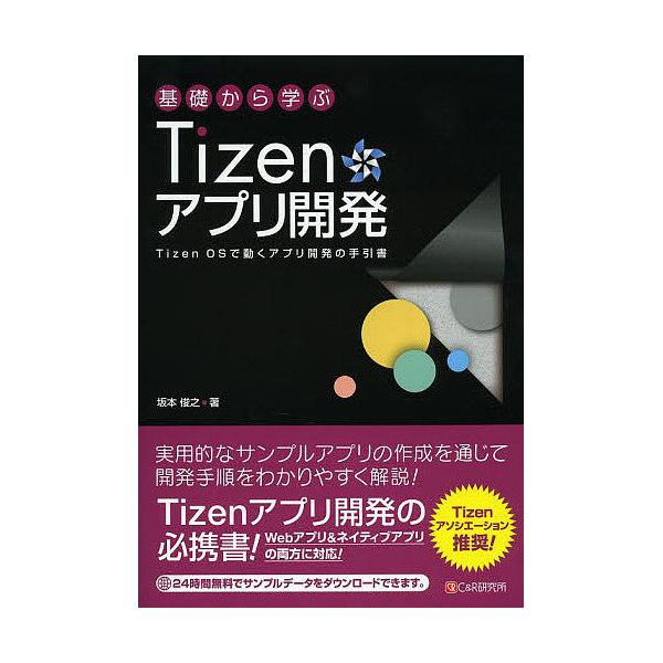 基礎から学ぶTizenアプリ開発 Tizen OSで動くアプリ開発の手引書/坂本俊之