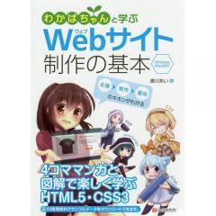 わかばちゃんと学ぶWebサイト制作の基本/湊川あい